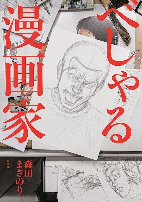 「べしゃる漫画家」(c)森田まさのり・スタジオヒットマン/集英社