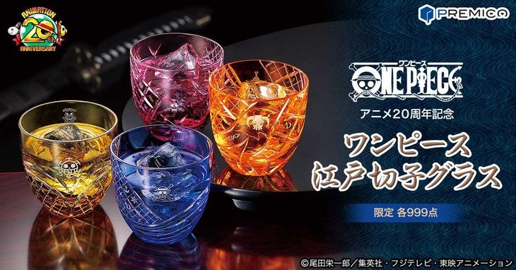 「ワンピース江戸切子グラス」