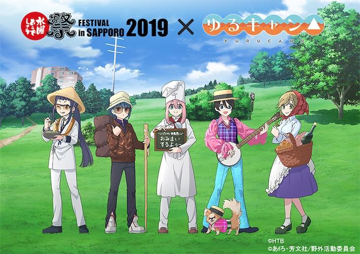 TVアニメ「ゆるキャン△」と「水曜どうでしょう」のコラボビジュアル。