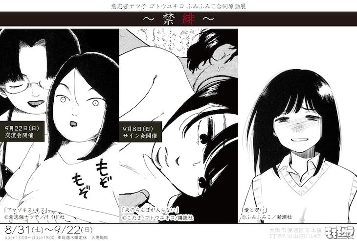 「意志強ナツ子・ゴトウユキコ・ふみふみこ合同原画展~禁緋~」