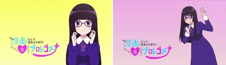 ドラマ「漫画として現れるであろうあらゆる恋のためのプロレゴメナ」のアイキャッチ。