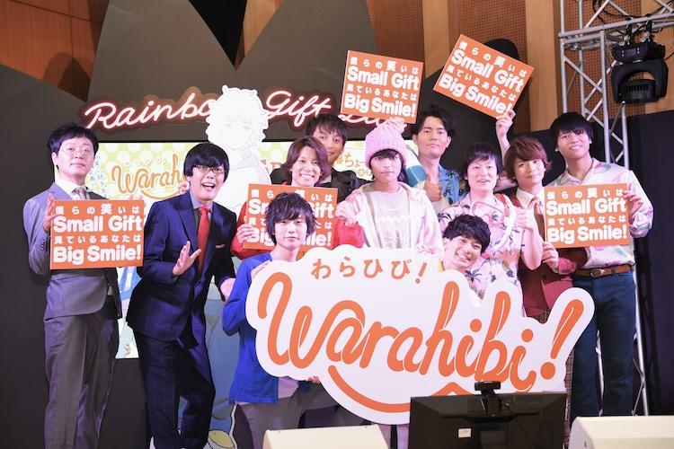 「Warahibi!(わらひび!)」ステージの様子。