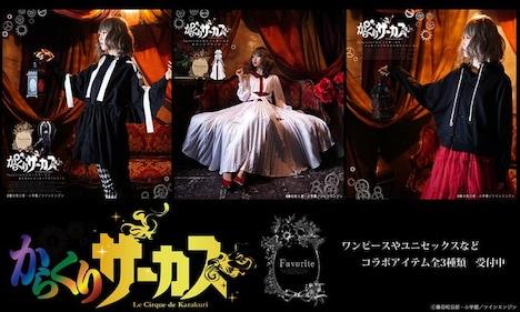 TVアニメ「からくりサーカス」とワンピース専門店・Favoriteがコラボしたファッションアイテム。