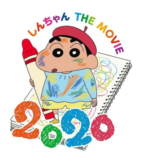 「映画クレヨンしんちゃん 激突!ラクガキングダムとほぼ四人の勇者」アイコン