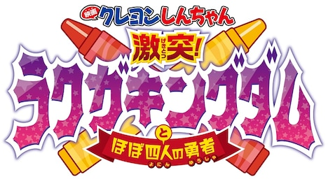 「映画クレヨンしんちゃん 激突!ラクガキングダムとほぼ四人の勇者」ロゴ