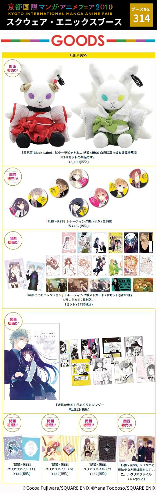 スクウェア・エニックスが「京都国際マンガ・アニメフェア2019」で販売するグッズの一覧。