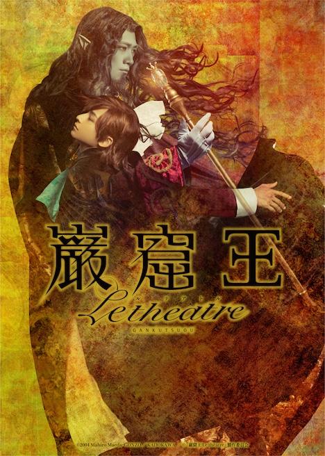 「巌窟王 Le theatre(ル テアトル)」ティザービジュアル