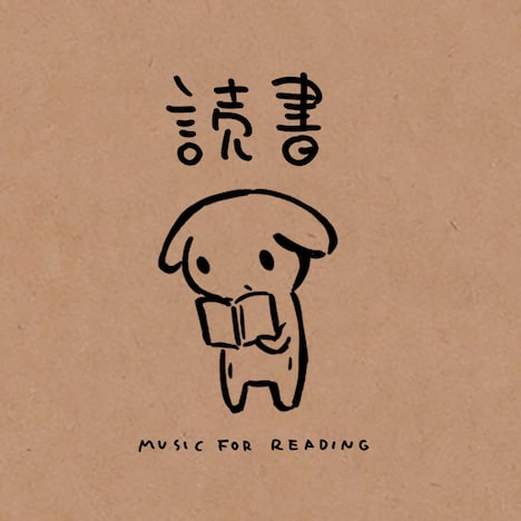 「読書~MUSIC FOR READING~」のジャケット。