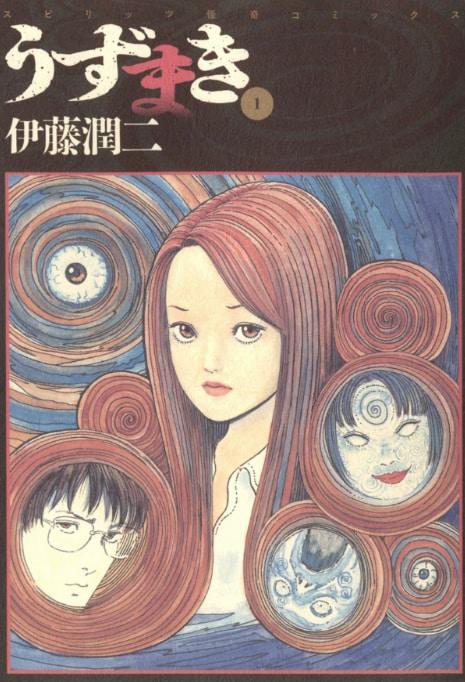 「うずまき」1巻