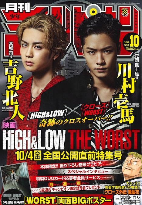 「月刊少年チャンピオン」10月号表紙
