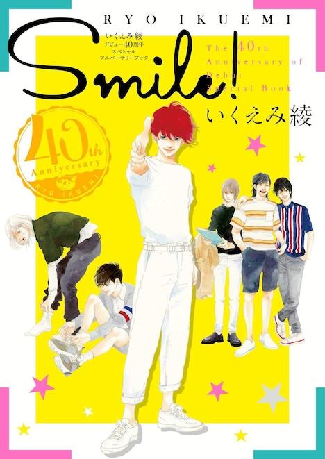 「いくえみ綾デビュー40周年スペシャルアニバーサリーブックSMILE!」