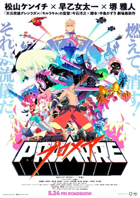 劇場アニメ「プロメア」本ポスター
