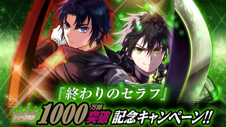 「終わりのセラフ」シリーズの累計1000万部突破キャンペーン。