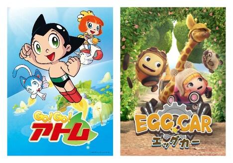 「GO!GO!アトム」ビジュアル(左) (c)Tezuka Productions/Planet Nemo Animation「エッグカー」ビジュアル(右)(c)CPM/EGG CAR Film Partnership