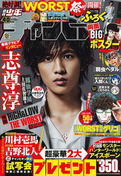 週刊少年チャンピオン40号表紙