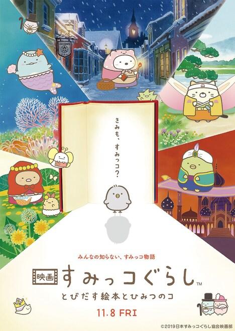 劇場アニメ「映画 すみっコぐらし とびだす絵本とひみつのコ」メインビジュアル