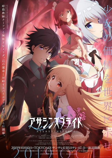 TVアニメ「アサシンズプライド」メインビジュアル
