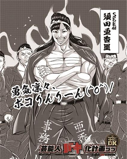 """""""バキ化""""した須田亜香里(SKE48)のイラスト。"""
