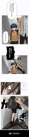 極道 高校生 raw Manga Raw - 漫画、無料で読め,