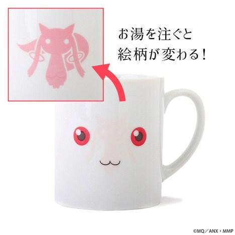 「劇場版 魔法少女まどか☆マギカ キュゥべえ温感マグカップ」