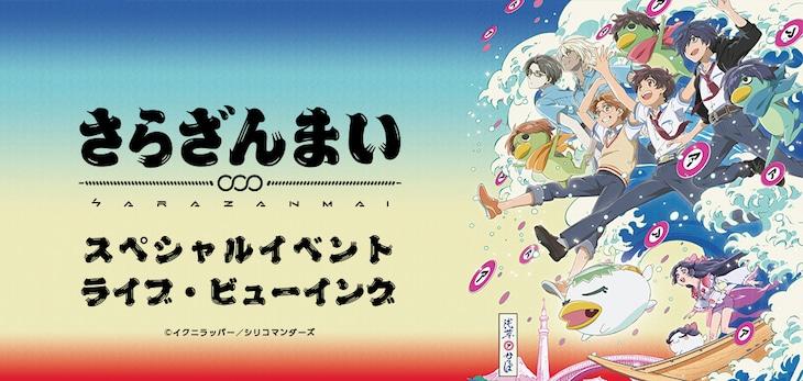 「TVアニメ『さらざんまい』スペシャルイベント ライブビューイング」