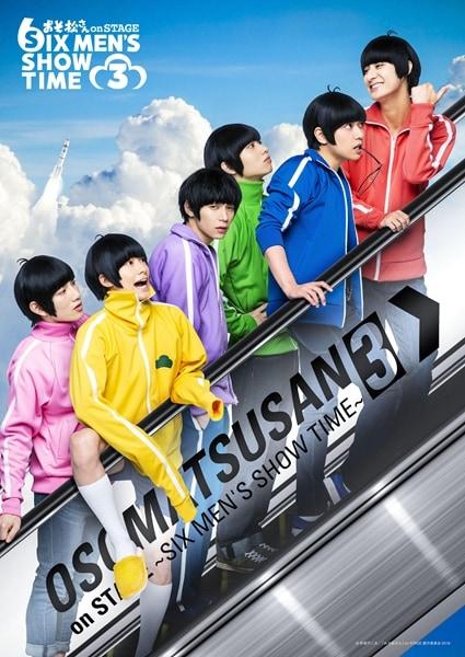 「おそ松さん on STAGE ~SIX MEN'S SHOW TIME 3~」の第3弾メインビジュアル(6つ子バージョン)。