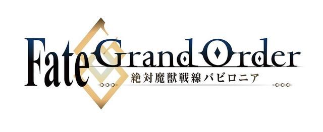 TVアニメ「Fate/Grand Order -絶対魔獣戦線バビロニア-」ロゴ