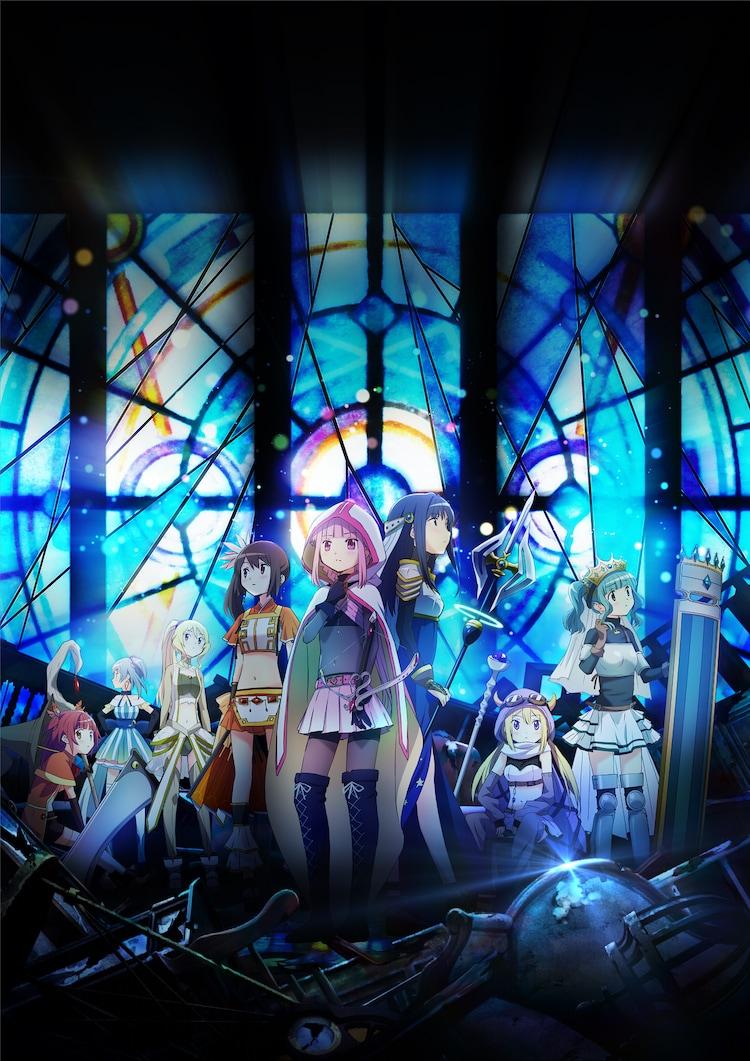 TVアニメ「マギアレコード 魔法少女まどか☆マギカ外伝」キービジュアル (c)Magica Quartet/Aniplex・Magia Record Anime Partners