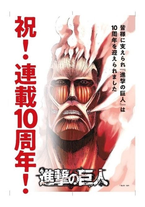 「進撃の巨人」10周年イラスト