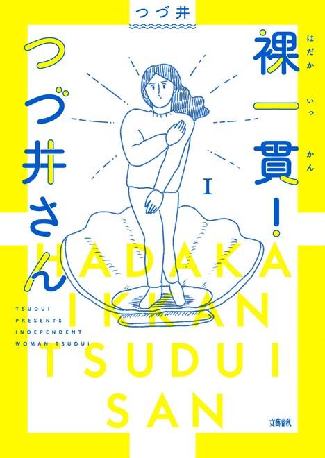「裸一貫! つづ井さん」1巻