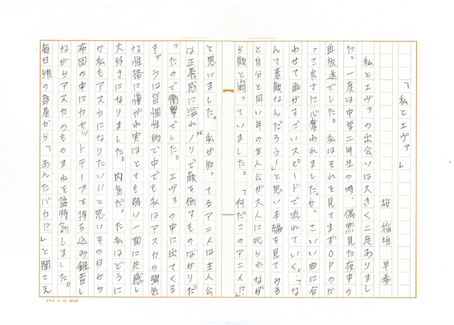 桜 稲垣早希による作文の例。