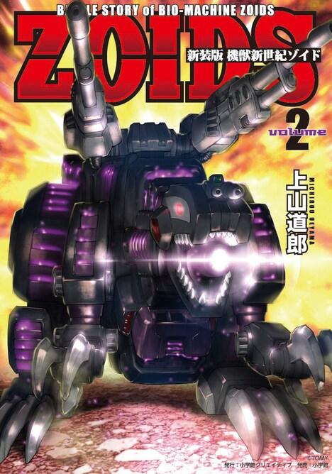 「新装版 機獣新世紀 ZOIDS」2巻