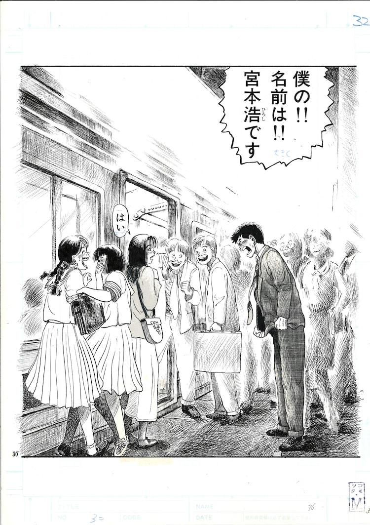 新井英樹「宮本から君へ」より。