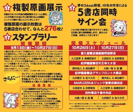 「ハルタEXPO 2019 in 大阪」のスタンプブックより、イベントの案内。