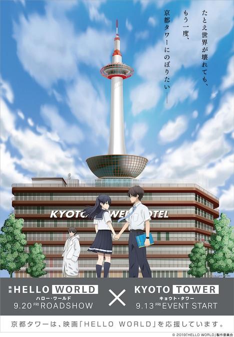 「オリジナル劇場アニメ『HELLO WORLD』×京都タワー」コラボビジュアル。