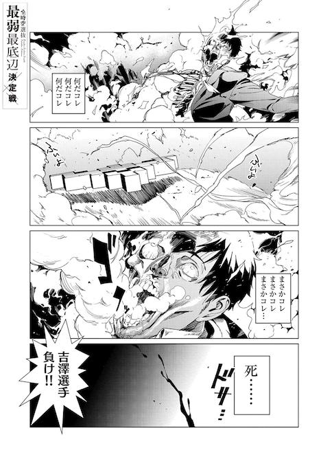 「全時空選抜最弱最底辺決定戦」1巻より。