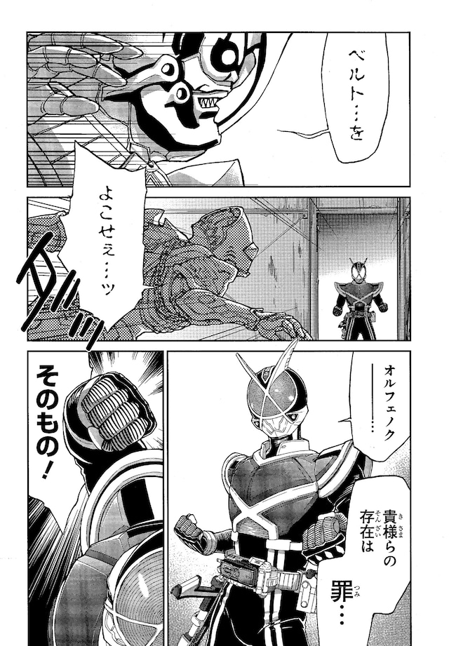 マンガ「仮面ライダー913」イメージ