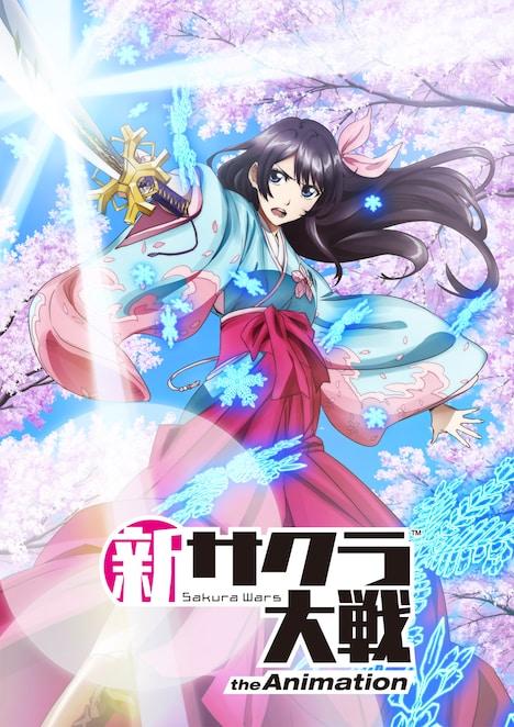 「新サクラ大戦 the Animation」ティザービジュアル (c)SEGA/SAKURA PROJECT