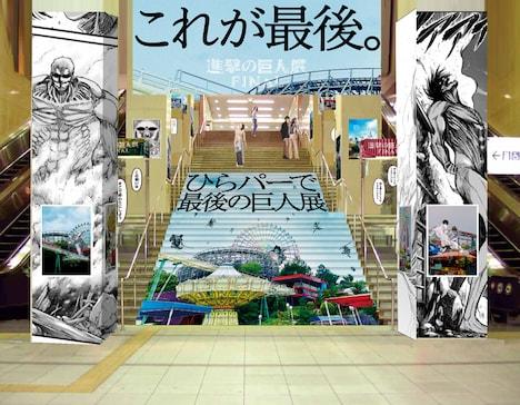 京橋駅中央大階段巨大広告。