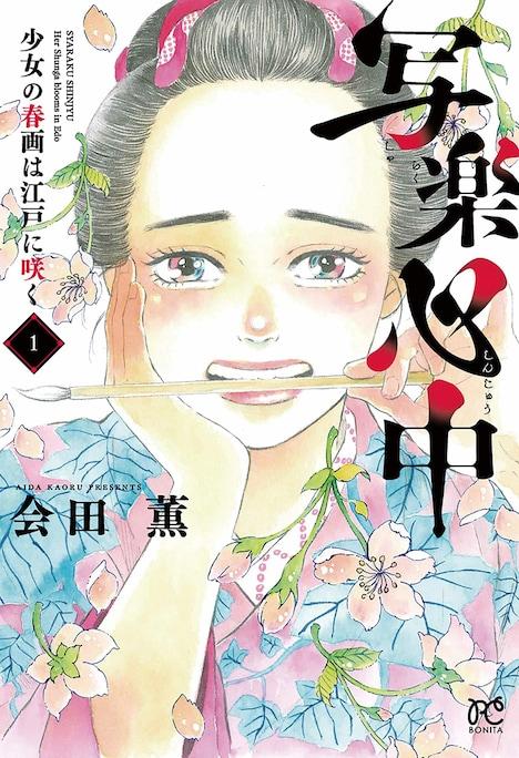 「写楽心中 少女の春画は江戸に咲く」1巻