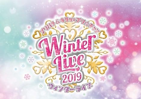 「プリパラ&キラッとプリ☆チャン Winter Live 2019」ロゴ (c)T-ARTS / syn Sophia / テレビ東京 / IPP製作委員会 (c)T-ARTS / syn Sophia / テレビ東京 / PCH2製作委員会