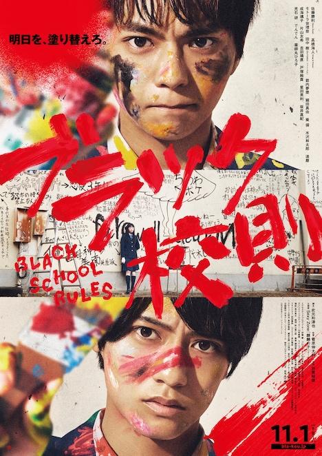 映画「ブラック校則」ポスタービジュアル