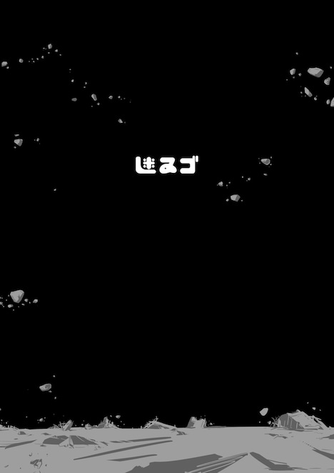 なお迷ゐゴのファンの総称は、迷子に対応する言葉として「ほごしゃ」となっている。