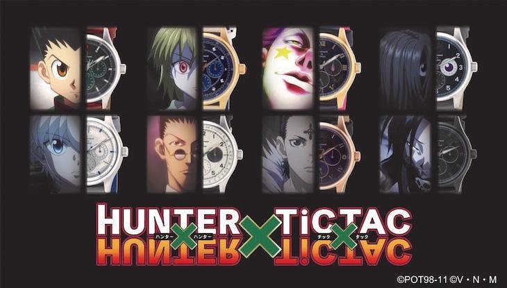 「HUNTER×HUNTER × TiCTAC コラボレーションウォッチ」