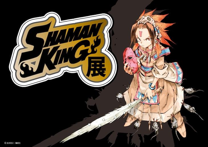 「シャーマンキング展」ビジュアル