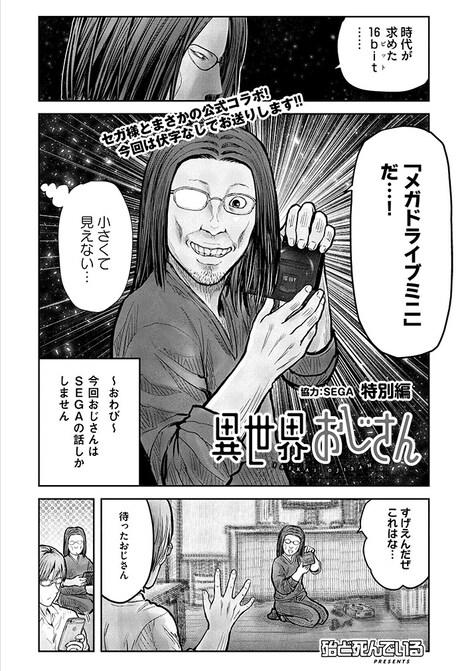 「異世界おじさん」特別編より。「メガドライブミニ」を持った、とてもうれしそうなおじさんの顔が印象的。