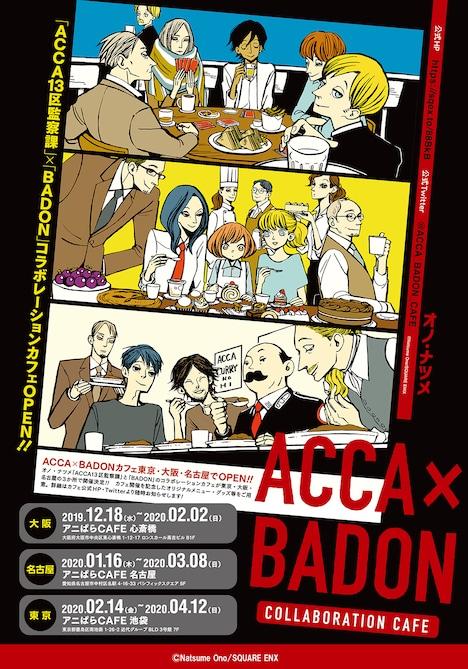 「ACCA×BADONカフェ」告知ビジュアル