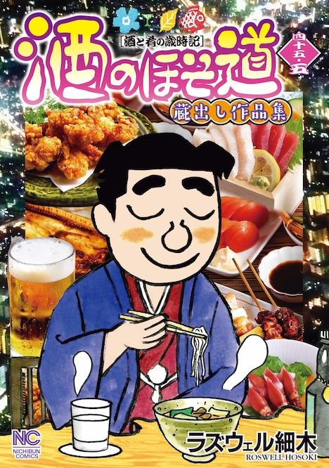 「酒のほそ道」45.5巻