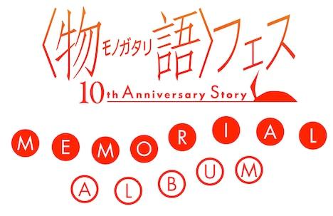 「『〈物語〉フェス ~10th Anniversary Story~』 MEMORIAL ALBUM」ロゴ