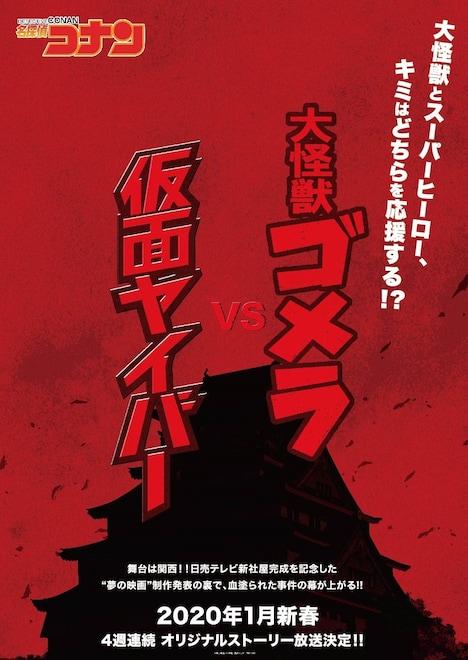 アニメ「名探偵コナン」関西を舞台としたオリジナルエピソードのティザービジュアル(文字入り)。